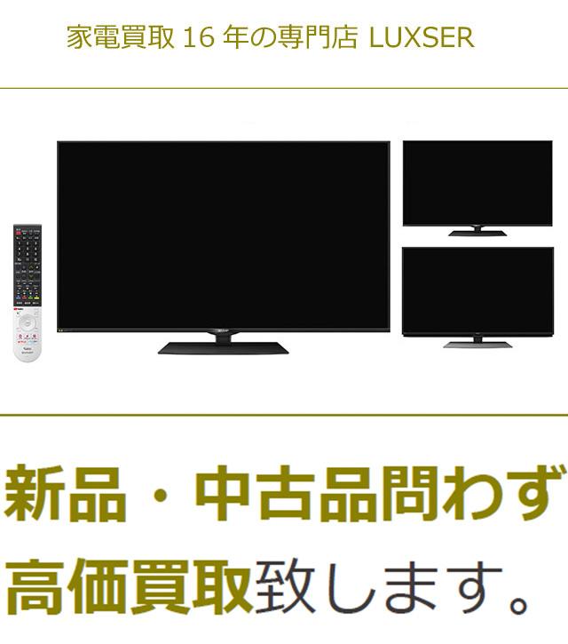アクオス(AQUOS)テレビを新品・中古問わず高価買取いたします。