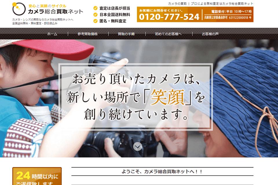 カメラ総合買取ネットのスクリーンショット