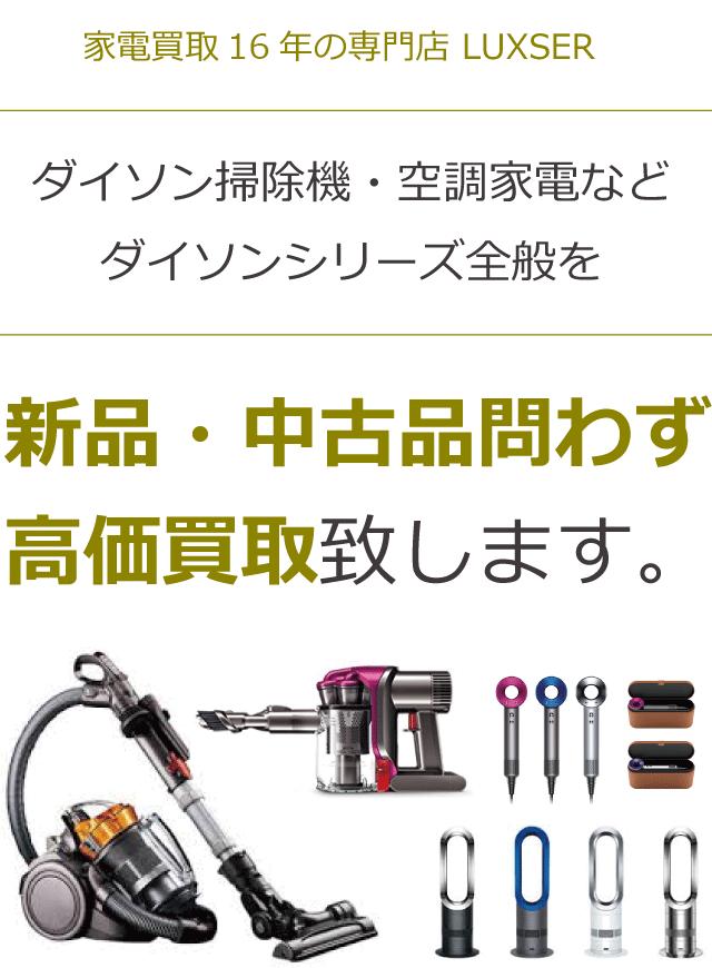ダイソン(dyson)掃除機・空調家電など新品・中古問わず高価買取いたします。