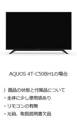 aquos SP9860/14の場合の買取比較表