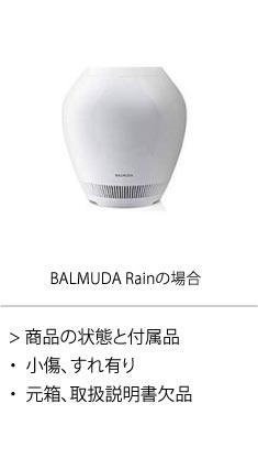 バルミューダ(BALMUDA)Rainの場合の買取比較表