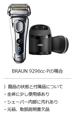 BRAUN シリーズ9 9296cc-Pの場合の買取比較表