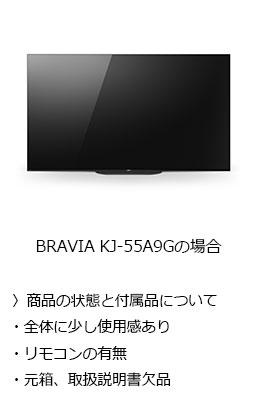 BRAVIA SP9860/14の場合の買取比較表