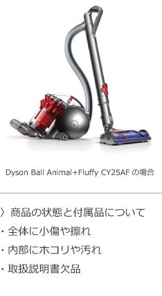 Dyson Ball Animal+Fluffy CY25AFの場合の買取比較表