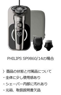 PHILIPS SP9860/14の場合の買取比較表