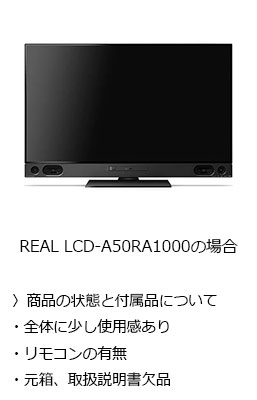 real SP9860/14の場合の買取比較表