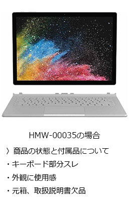 Surface Studioの場合の買取比較表
