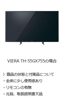 viera SP9860/14の場合の買取比較表
