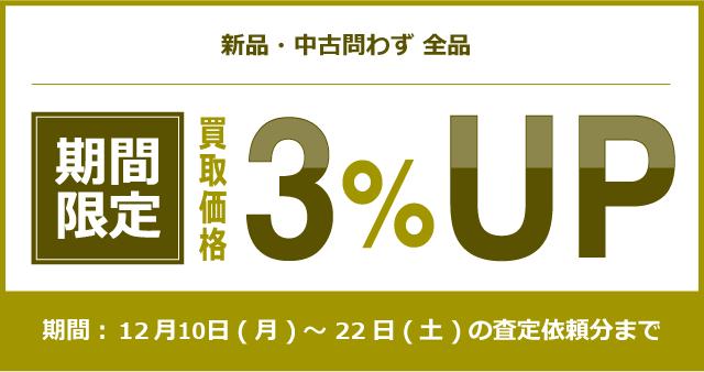 買取額アップキャンペーンお知らせ