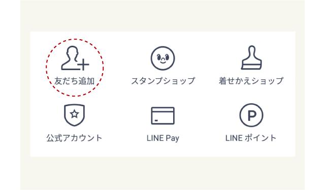 LINEの友達登録1