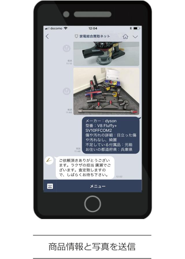 LINE査定のSTEP2
