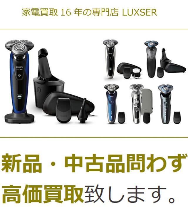フィリップス(Philips)電気シェーバー、脱毛器など新品・中古問わず高価買取いたします。