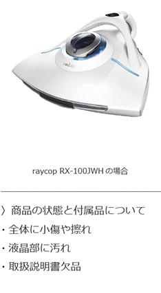 レイコップ RX -100JWH の場合