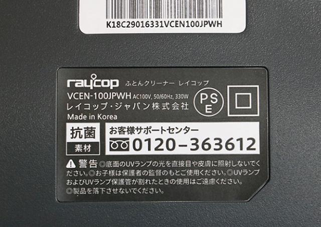 レイコップ本体裏面に記載されている型番の写真