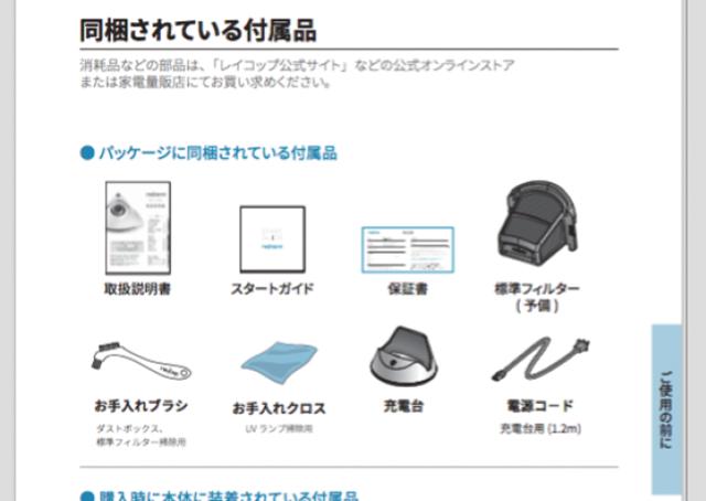 取扱説明書の付属品 が記載あるページのスクリーンショット