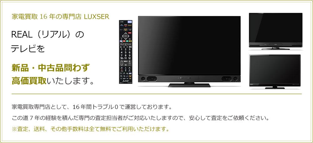 リアル(real)テレビ、脱毛器など新品・中古問わず高価買取いたします。