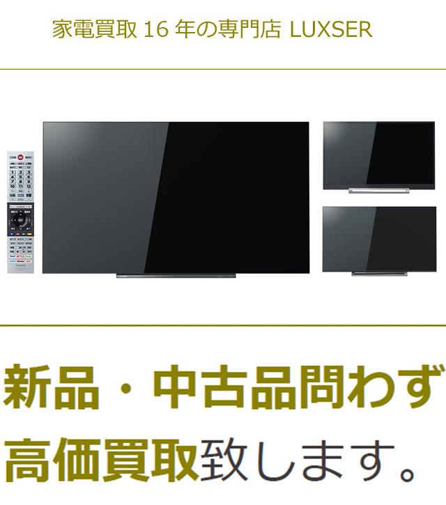 レグザ(REGZA)テレビを新品・中古問わず高価買取いたします。