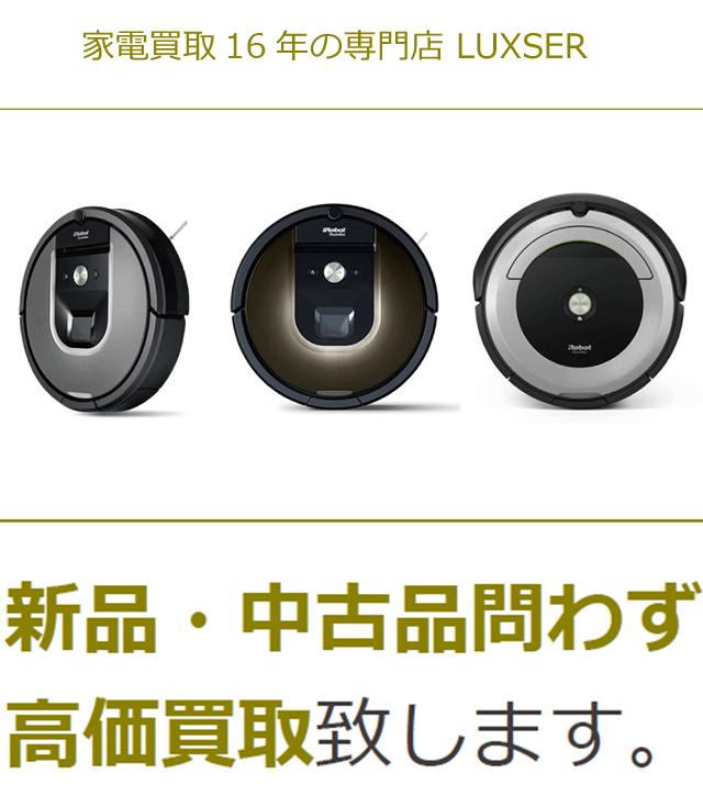 S9 ルンバ s9+|ロボット掃除機 ルンバ