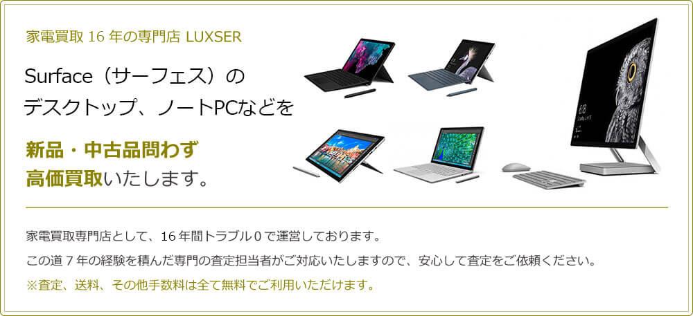サーフェス(Surface)タブレットパソコンなど新品・中古問わず高価買取いたします。