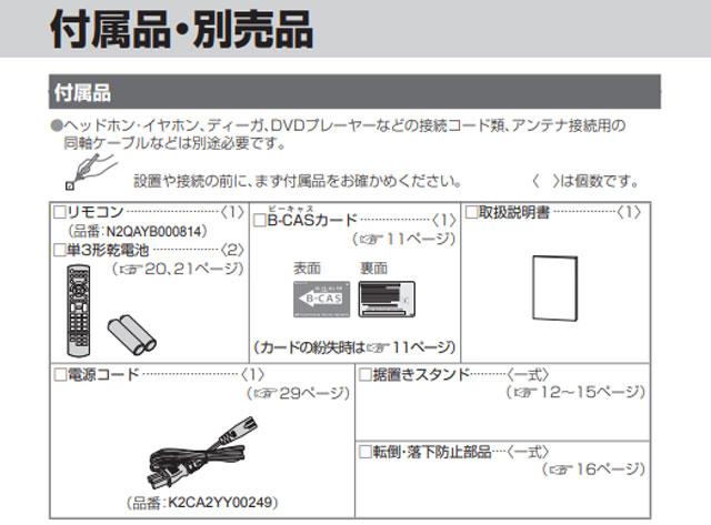 取扱説明書の付属品掲載部分のスクリーンショット