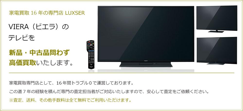 ビエラ(VIERA)テレビを新品・中古問わず高価買取いたします。