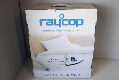 【買取実績】raycop レイコップ RS-300JWH | 中古買取価格5,000円